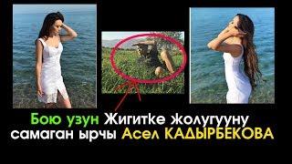 Бою узун Жигитке жолугууну самаган Асел Кадырбекова | Шоу-Бизнес