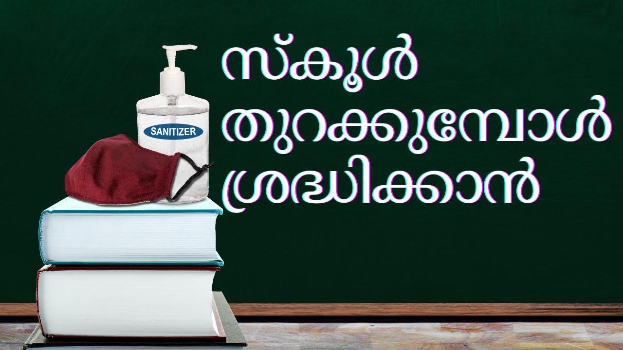 സ്കൂള് തുറക്കുമ്പോള് ശ്രദ്ധിക്കാന് ചില കാര്യങ്ങള്    Science Education Trust    #covid-19