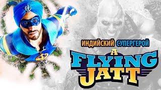 Индийский СуперГерой - Летающий Тапок (Flying Jet)