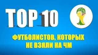 ТОП 10 футболистов, которых не взяли на Чемпионат мира