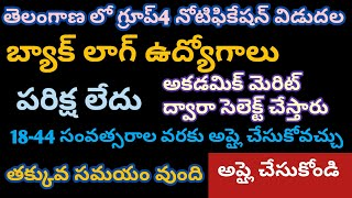TELANGANA GROUP 4 BACKLOG VACANCIES NOTIFICATION 2019/LATEST GOVERNMENT JOBS IN TELANGANA/GOVT JOBS/