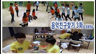 세븐틴TV 음악친구 3화 팀별 연습