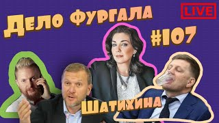 "ИЗОЛЕНТА live #107 Наталья Шатихина про ""Дело Фургала"""