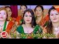 Om Shiva Shankar Bhola | Ramila Neupane and Khuman Adhikari