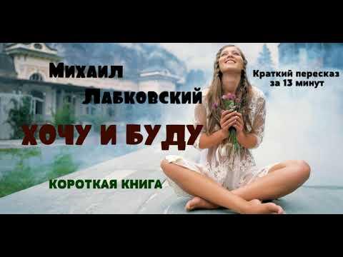 Михаил Лабковский - Хочу и Буду | Короткая аудиокнига - 13 минут | КОРОТКАЯ КНИГА