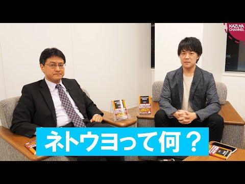 2020/10/03 いわゆる「ネトウヨ」とは一体何なのか?【ゲスト:倉山満氏】