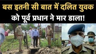 Ayodhya: बारिश का पानी निकालने को खोद रहा था गड्ढा, पूर्व प्रधान ने Dalit  Youth को मार डाला | NBT - YouTube
