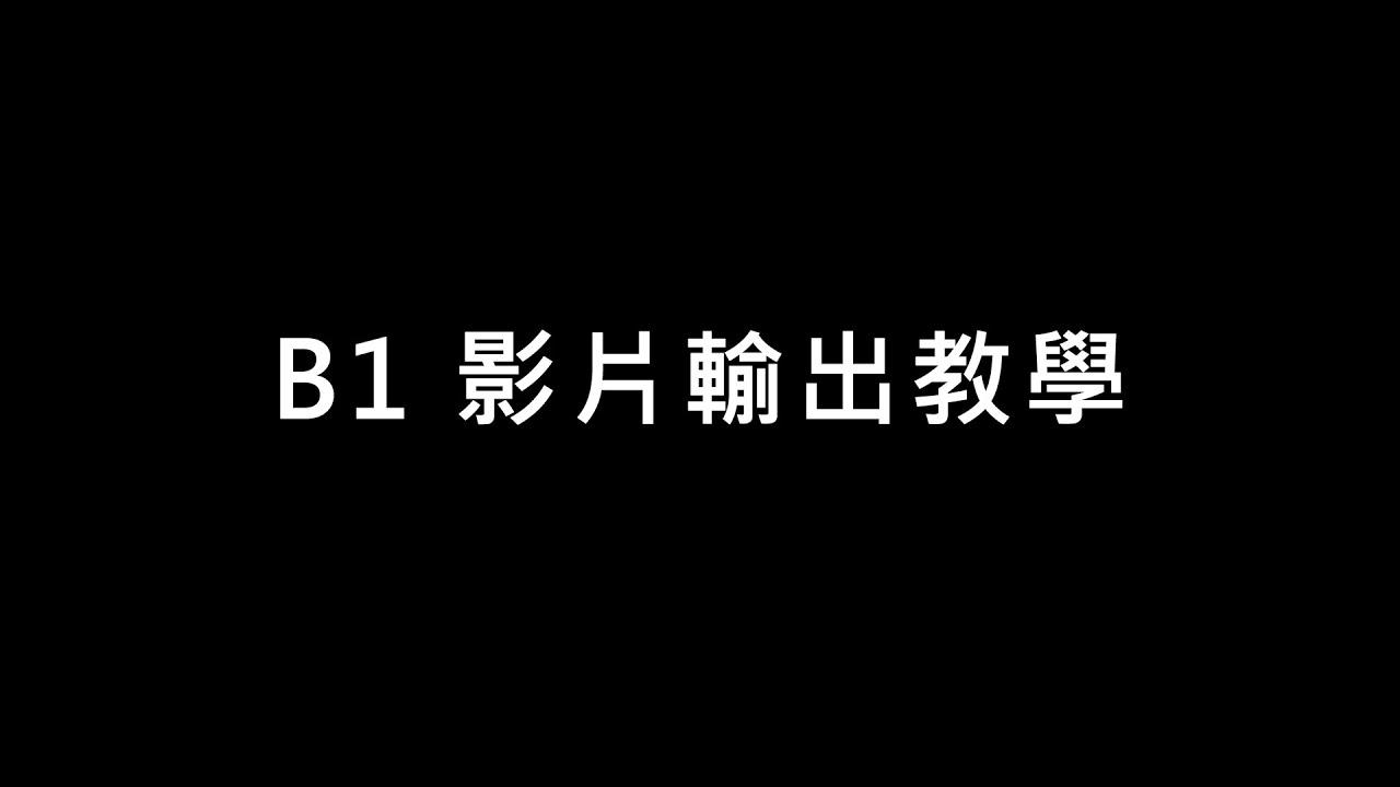 B1 影片輸出教學