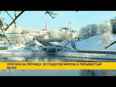 Арктическая погода в Беларуси:  до -20°С, метели и порывистый ветер