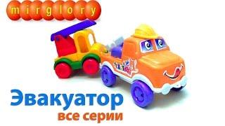 Эвакуатор все серии про машинки мультфильм для детей Видео и мультики mirglory