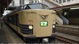 郡山駅旧2番線磐越西線快速暫定型発車放送