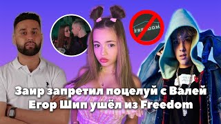 Заир запретил поцелуй Егора Крида с Валей // Егор Шип ушёл из Freedom House // OKB News
