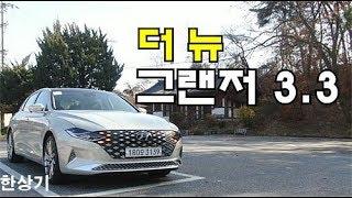 현대 더 뉴 그랜저 가솔린 3.3 GDI 캘리그래피 시승기(2020 Hyundai Grandeur 3.3 GDi Test Drive) - 2019.11.19