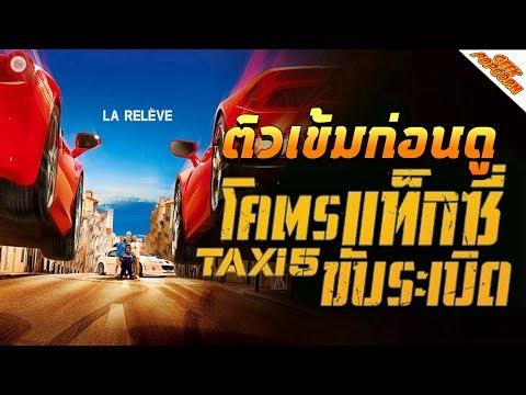 ติวเข้ม!! ก่อนดู Taxi 5 โคตรแท็กซี่ขับระเบิด   Geek Popcorn Special