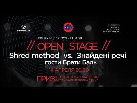 Open Stage Odessa / Vol.12 Shred Method vs. Знайдені Речі FULLVIDEO