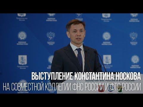 Константин Носков о работе таможенных и налоговых органов на заседании ФНС России и ФТС России