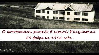 Ингушетия. Заживо сожженные люди  во время сталинской депортации 1944 года