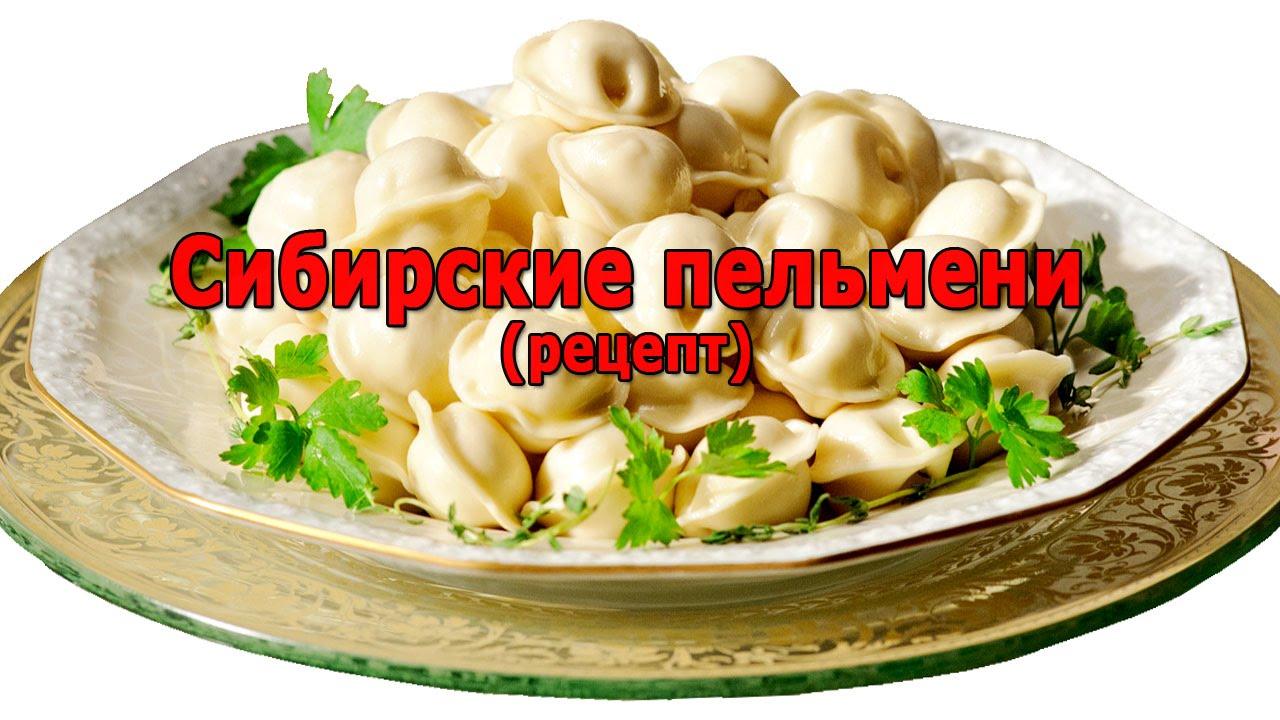 сибирские пельмени рецепт видео