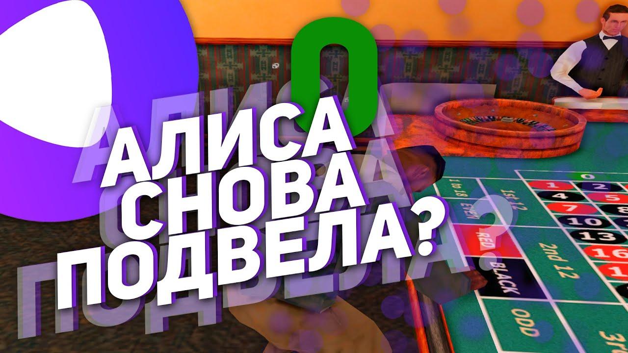 Музыка казино samp пополнить казино с paypal