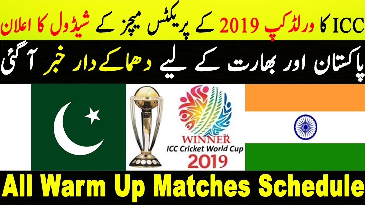 ICC World Cup 2019 Warm Up Matches Schedule | Pakistan vs England ODI Series 2019