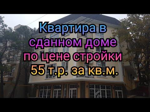 Купить квартиру в сданном доме 55 т.р. кв.м, это реально!!!.
