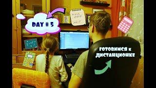 5-й день КАРАНТИНА / АГНЮША осваивает НОВЫЕ ТЕХНОЛОГИИ обучения / МАМА закончила РАБОТУ