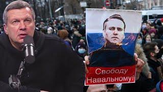 Протест ПРОВАЛИЛСЯ! Соловьев подвел итоги митинга за Навального