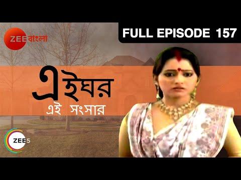 Ei Ghar Ei Sangsar Web Series Full Episode 157 | Classic Bangla Tv Serial |  Zee Bangla