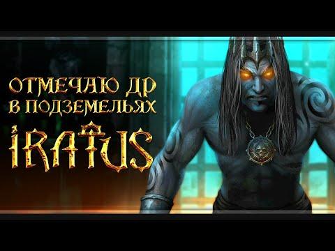 Отмечаю ДР в Iratus: Lord Of The Dead   Первый взгляд