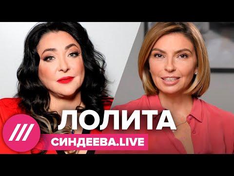 Лолита Милявская о