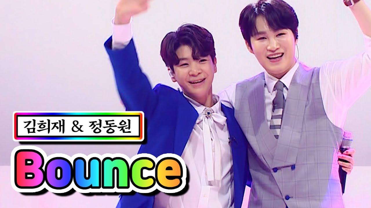 【클린버전】 김희재 & 정동원 – Bounce 💙사랑의 콜센타 60화💙 TV CHOSUN 210617 방송