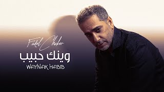 Fadel Chaker -  Waynak Habib (Official Music Video)| 2021 | فضل شاكر - وينك حبيب