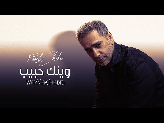 Fadel Chaker -  Waynak Habib (Official Music Video)| 2021 | فضل شاكر - وينك حبيب