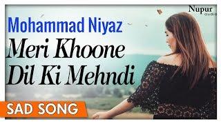 Meri Khoone Dil Ki Mehndi By Mohammad Niyaz | Evergreen Hindi Sad Songs | Nupur Audio