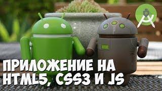 Создание Андроид приложения на HTML5, CSS3 и JavaScript