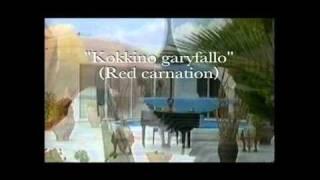 Kokkino Garifallo - Written by Nikos Ignatiadis