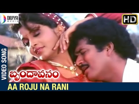 Brindavanam Telugu Movie Songs | Aa Roju Na Rani Video Song | Rajendra Prasad | Ramya Krishna