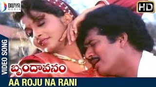 Brindavanam Telugu Movie Songs | Aa Roju Na Rani Video Song | Rajendra Prasad | Ramya Krishna