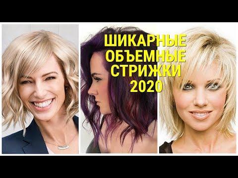 ШИКАРНЫЕ ОБЪЕМНЫЕ СТРИЖКИ - 2020 НА СРЕДНЮЮ ДЛИНУ ВОЛОС / CHIC VOLUME HAIRCUTS-2020.