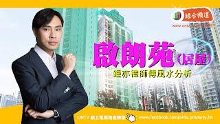 啟朗苑 風水 (啟德2018新居屋) ~ 鍾亦禮師傅 (香港風水盤)