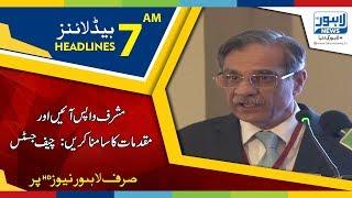 07 AM Headlines Lahore News HD - 12 June 2018