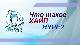 Что такое ХАЙП/ HYPE?