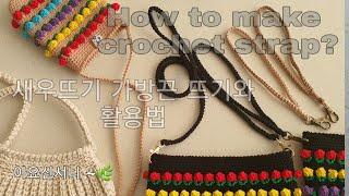 새우뜨기 가방끈뜨기와 활용법,crochet strap,…