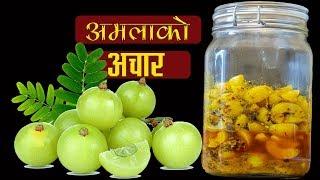 Amala ko Achar  Gooseberry Pickle Recipe  Nepali Achar Recipe