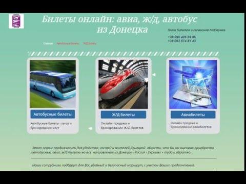 Билеты автобус, авиа, Ж/Д из Донецка
