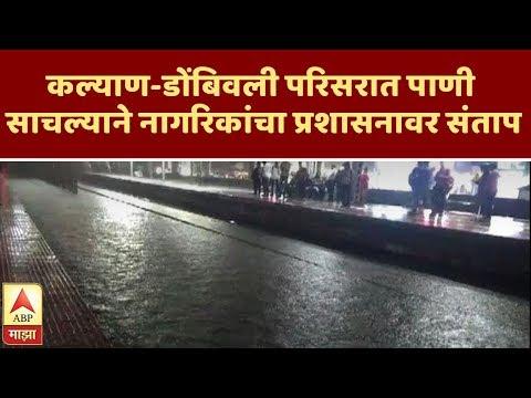 Kalyan Rain Update | कल्याण-डोंबिवली परिसरात पाणी साचल्याने नागरिकांचा प्रशासनावर संताप | ABP Majha