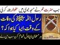 Tajdar E Haram ka Wisal   Sun karr Rooh Kanp Jaye Gi