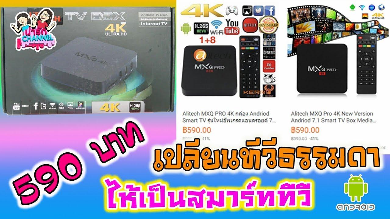 กล่องแอนดรอย Android TV Box MXQ Pro-4K  | พี่ใบเตย น้องใบตอง | น่ารัก channel