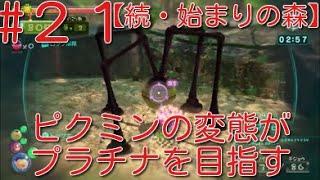 ピクミン 3 始まり の 森