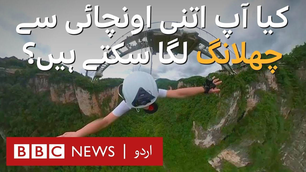 Bungee jumping from the world's highest glass-bottom bridge in China - BBC URDU